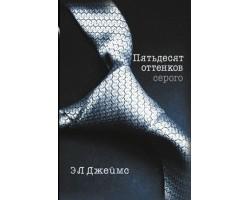 Книга «Пятьдесят оттенков серого» Э.Л. Джеймс