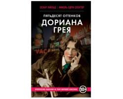 Книга  Пятьдесят оттенков Дориана Грея  О. Уайлд, Н. О. Спектор